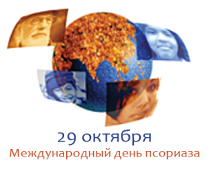 World_Psoriasis_Day_header1-(1)